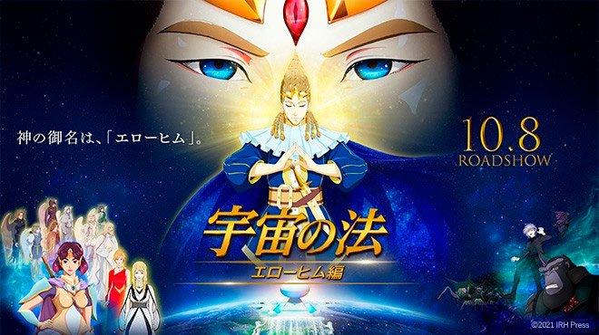 映画「宇宙の法-エローヒム編-」の公開日が10月8日(金)に決定 ビジュアルと予告編も公開!