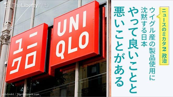 ウイグル産の製品使用に沈黙する日本 やって良いことと悪いことがある - ニュースのミカタ 2
