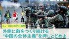 """外側に敵をつくり続ける""""中国の全体主義""""を押しとどめよ - ニュースのミカタ 1"""
