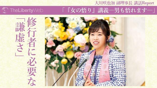 修行者に必要な「謙虚さ」 - 大川咲也加 副理事長 講話Report 「『女の悟り』講義─男も悟れます─」