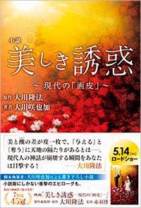小説-美しき誘惑-現代の「画皮」-200.jpg