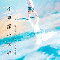 不思議の世界〔CD〕.jpg