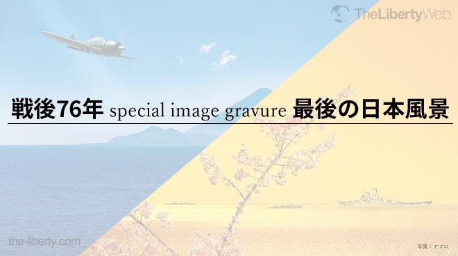 戦後76年 special image gravure 最後の日本風景