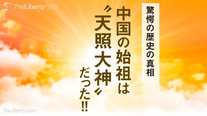 """驚愕の歴史の真相 中国の始祖は""""天照大神""""だった!!"""