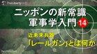 近未来兵器「レールガン」とは何か - ニッポンの新常識 軍事学入門 14