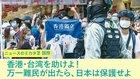 香港・台湾を助けよ! 万一難民が出たら、日本は保護せよ - ニュースのミカタ 2