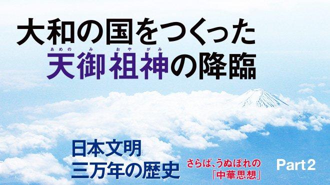 日本文明三万年の歴史/大和の国をつくった天御祖神の降臨 - Part 2