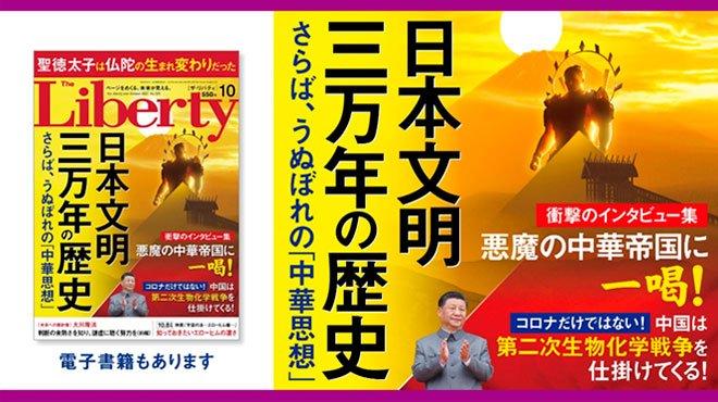 日本文明三万年の歴史~さらば、うぬぼれの「中華思想」~ 「ザ・リバティ」10月号(8月30日発売)
