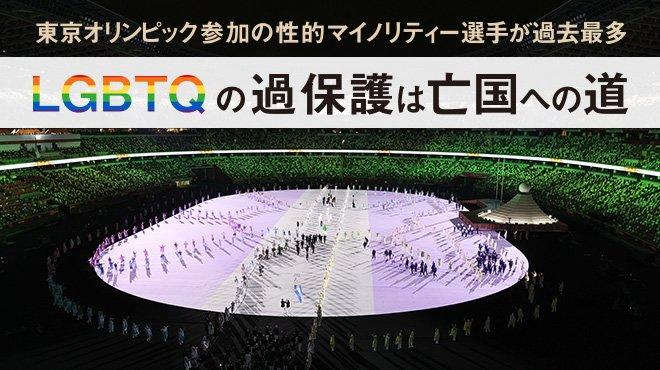 東京オリンピック参加の性的マイノリティー選手が過去最多 LGBTQの過保護は亡国への道