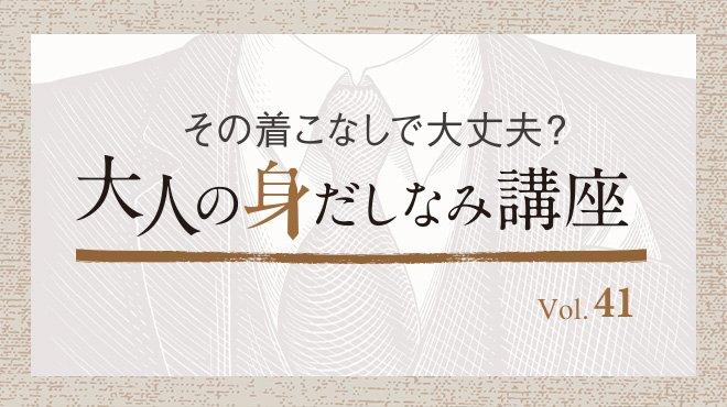 『ファッション・センスの磨き方』実践講座(9) ファッションと宗教は似ている!? - その着こなしで大丈夫? 大人の身だしなみ講座 Vol.41