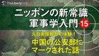 元自衛隊幹部の体験! 中国の公安部にマークされた話 - ニッポンの新常識 軍事学入門 15