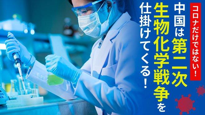 コロナだけではない! 中国は第二次生物化学戦争を仕掛けてくる!