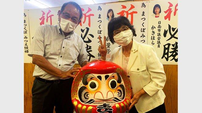 宮崎県えびの市議選で幸福実現党公認の松窪ミツエ氏が3期目の当選