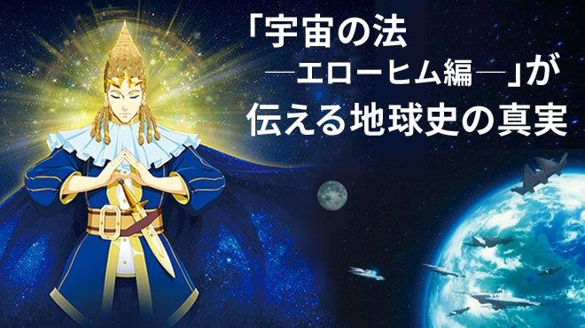 「宇宙の法 ─エローヒム編─」が伝える地球史の真実
