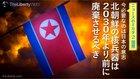 今必要なのは日本の意志 北朝鮮の核兵器は2030年より前に廃棄させるべき - ニュースのミカタ 2