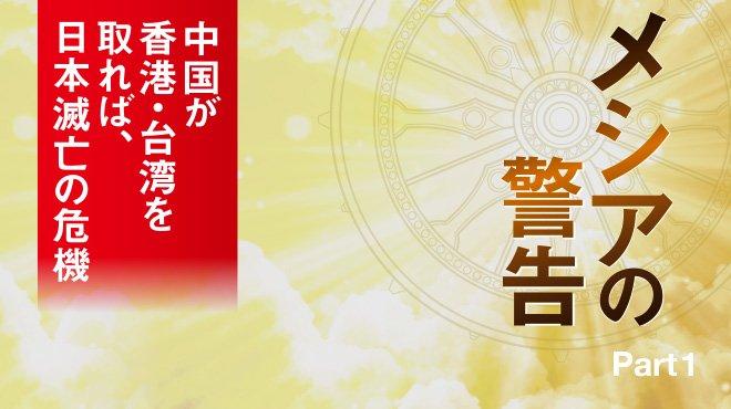 メシアの警告 中国が香港・台湾を取れば、日本滅亡の危機 - Part 1