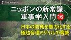 日本の防衛を無力化する極超音速ミサイルの脅威 - ニッポンの新常識 軍事学入門 16