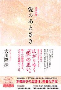 青春詩集 愛のあとさき.jpg
