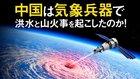 中国は気象兵器で洪水と山火事を起こしたのか!