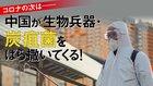 コロナの次は── 中国が生物兵器・炭疽菌をばら撒いてくる!