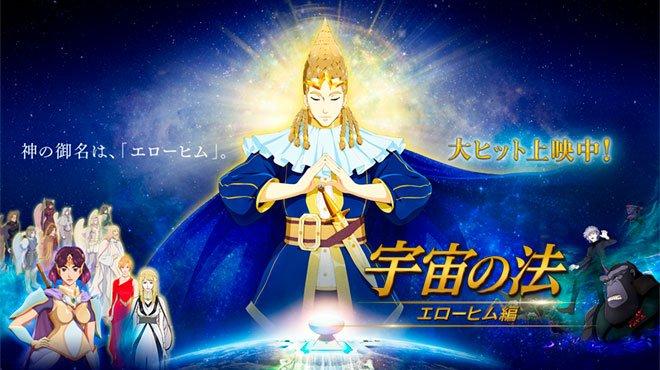 映画「宇宙の法─エローヒム編─」が公開 初日舞台挨拶開催!
