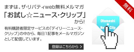 ザ・リバティweb無料メールマガジン「お試し☆ニュース・クリップ登録