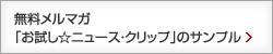無料メルマガ お試し☆ニュース・クリップのサンプル