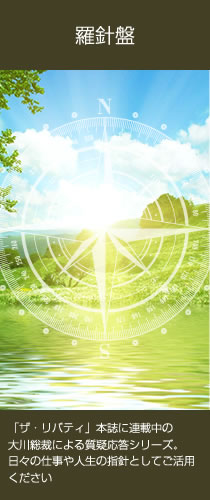 人生の羅針盤 ―大川隆法 対機説法―