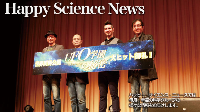 Happy Science News - The Liberty 2015年12月号