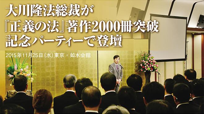 大川隆法総裁が『正義の法』 著作2000冊突破記念パーティーで登壇