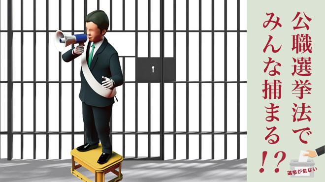 公職選挙法でみんな捕まる!?