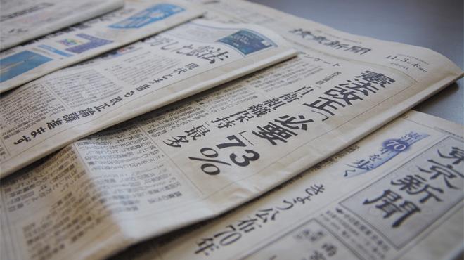 憲法公布70年、大手紙はどう報じた? 現行憲法は押し付けか ...