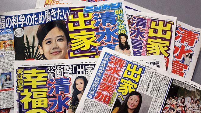 清水富美加さんが宣言した、幸福の科学の「出家」って何?