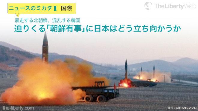 暴走する北朝鮮、混乱する韓国 迫りくる「朝鮮有事」に日本はどう立ち向かうか - ニュースのミカタ 1