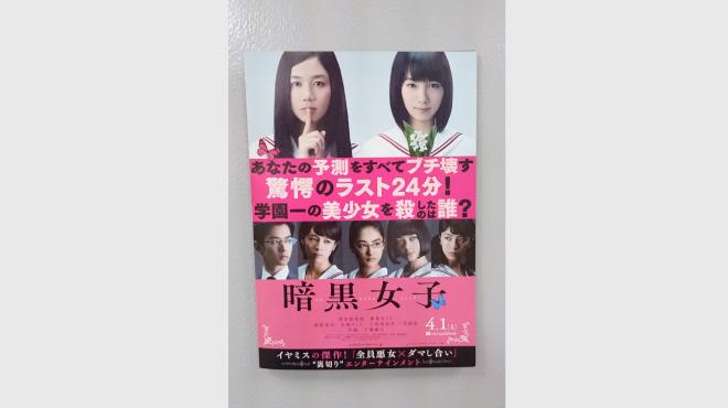 清水富美加さん主演映画「暗黒女子」公開 暗黒すぎて観て後悔? あまりに気の毒