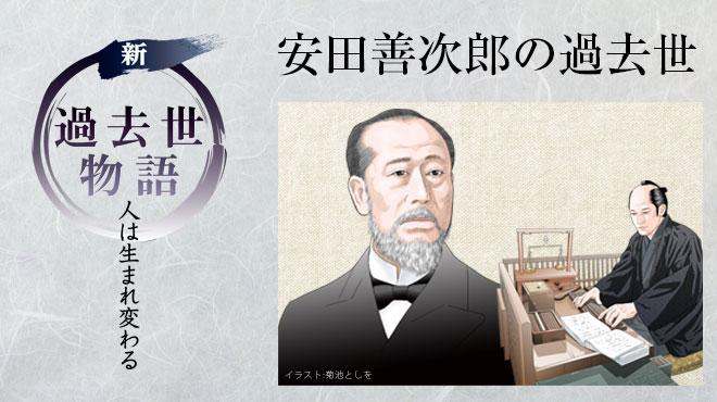 安田善次郎の過去世 - 新・過去...