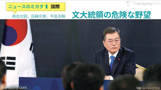 南北対話、日韓合意、平昌五輪 文大統領の危険な野望 - ニュースのミカタ 1