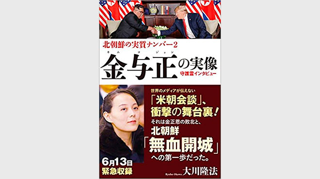 金正恩の妹・金与正から見た米朝会談――兄は北朝鮮を「開国」させる