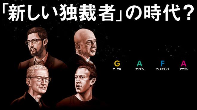 グーグル、アップル、フェイスブック、アマゾン「新しい独裁者」の時代? Part.1