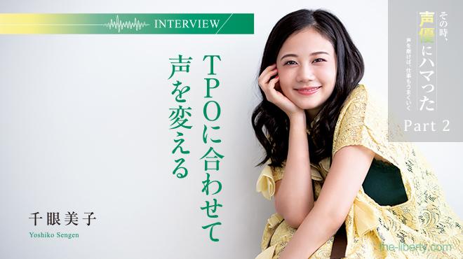 千眼美子・河口純之助・山﨑広子インタビュー その時、声優にハマった Part 2