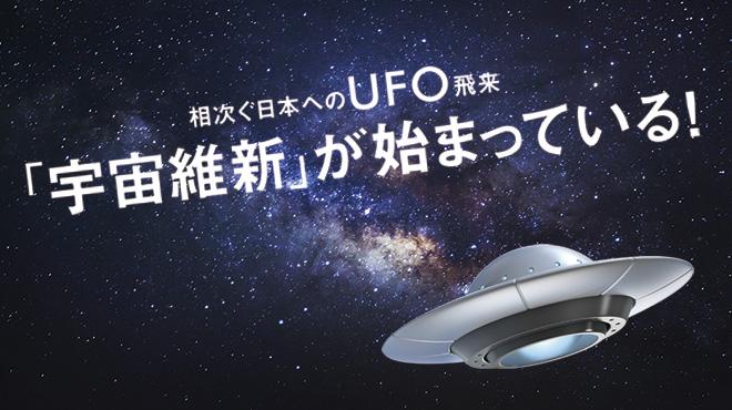 相次ぐ日本へのUFO飛来 「宇宙維新」が始まっている!