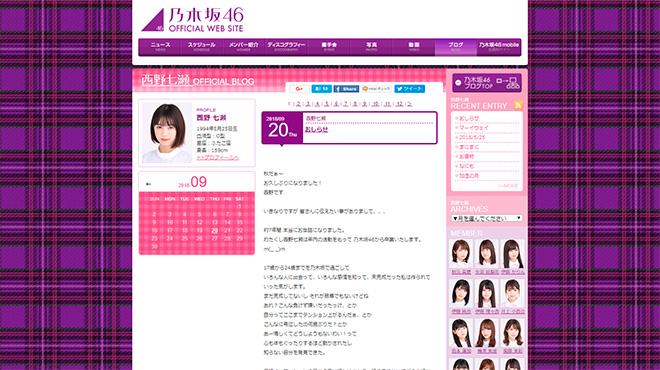 乃木坂46から卒業する西野七瀬 人気の理由は「謙虚さ」にある