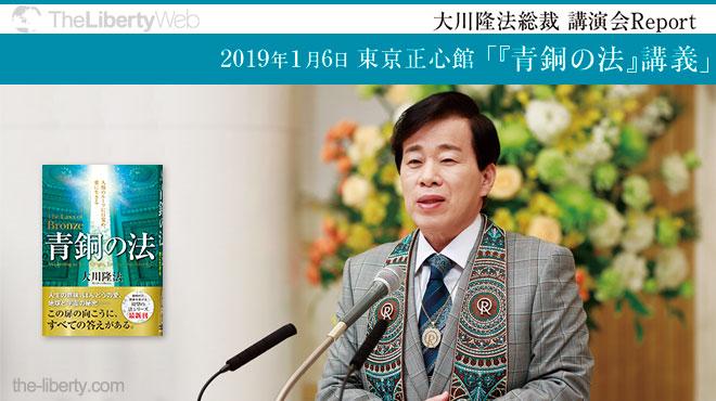 中国の覇権主義を大きく変えさせる年に - 大川隆法総裁 講演会Report 「『青銅の法』講義」