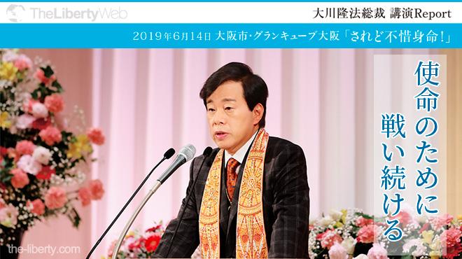 使命のために戦い続ける - 大川隆法総裁 講演Report 「されど不惜身命!」