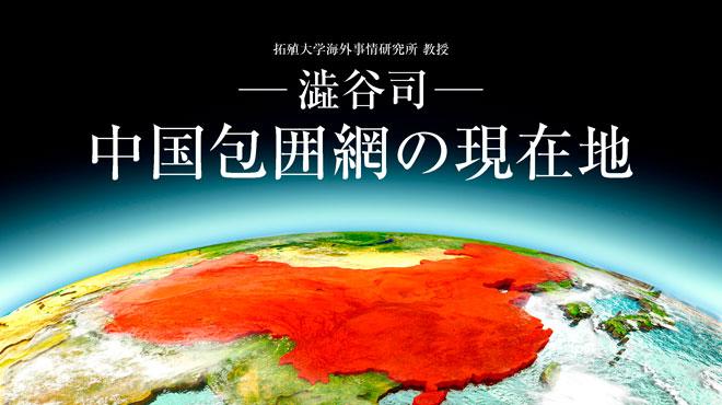 澁谷司──中国包囲網の現在地
