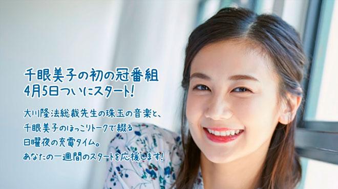 千眼美子、出家後初の冠ラジオ番組がスタート