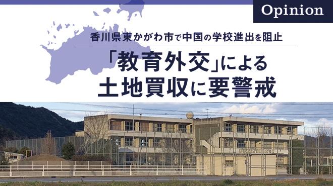 香川県 土地