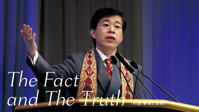 The Fact and the Truth (邦題:事実と真実) 大川隆法海外巡錫レポート②
