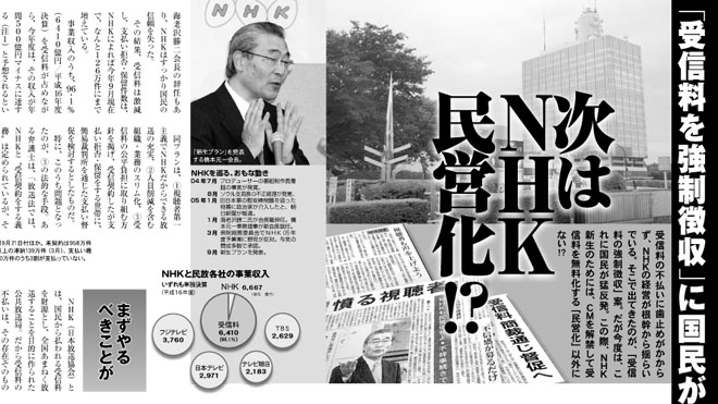 NHK受信料5年で時効 最高裁が初判断 -  理想国家日本の条件  自立国家日本