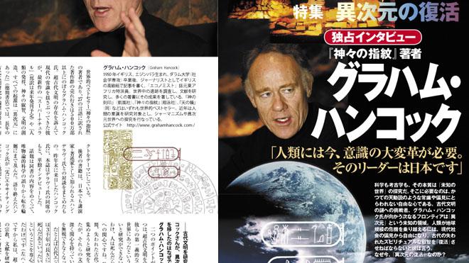 独占インタビュー 『神々の指紋』著者 グラハム・ハンコック | ザ ...